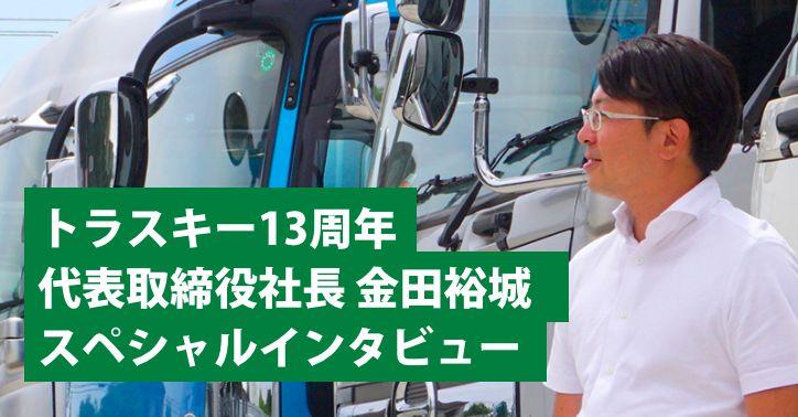 トラスキー13周年 代表取締役社長 金田裕城 スペシャルインタビュー